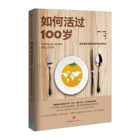 如何活过100岁:世界长寿地区的吃法与活法丹·比特纳著 中信出版社图书 畅销书 正版书籍