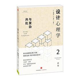 设计心理学2(修订版):与复杂共处