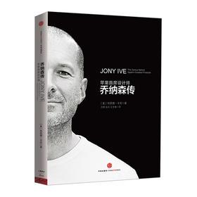 乔纳森传  聚焦苹果首席设计师 中信出版社图书 畅销书 正版书籍