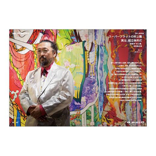 【知日系列】知日35 现代霓虹艺术力 第2版 茶乌龙 著 霓虹艺术家 日本现代艺术 日本写真 插画的艺术轨迹 日漫 中信出版社图书 正版书籍 商品图4