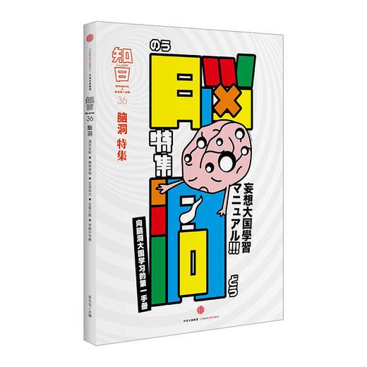 【知日系列】知日36·脑洞(第2版) 商品图0