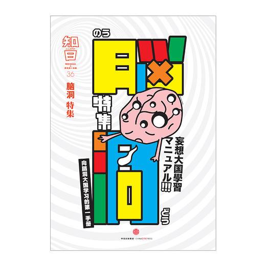 【知日系列】知日36·脑洞(第2版) 商品图1