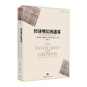 经济增长的迷雾:经济学家的发展政策为何失败(比较译丛)