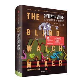 盲眼钟表匠:生命自然选择的秘密 理查德·道金斯 著 《自私的基因》之后道金斯又一部畅销经典 中信出版社