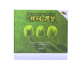 最受欢迎的原创绘本:三棵树的愿望(英汉对照,拼音标注,一个建立基督化家庭的读本)