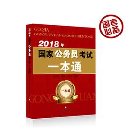 2018年国家公务员考试一本通【已售罄】
