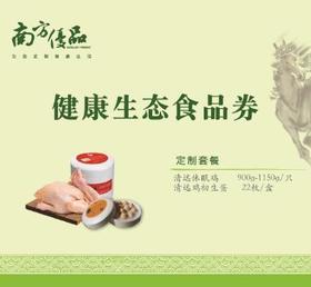 金鸡报晓套餐(266)清远休眠鸡、清远鸡初生蛋