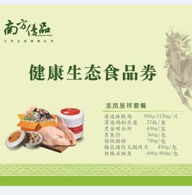 龙凤呈祥套餐(748)清远休眠鸡、初生蛋、黑金刚白虾、墨鱼仔、特级肋排、梅花猪肉火锅肉片、双棘石斑鱼