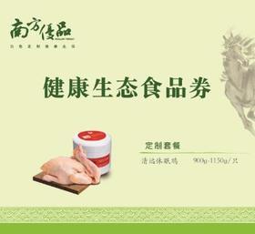 清远鸡套餐(168)清远休眠鸡