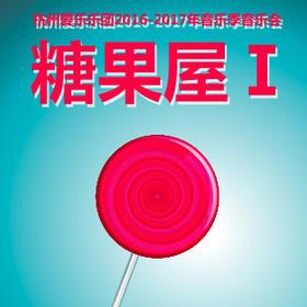【杭州大剧院】6月1日 15:00 儿童音乐会《糖果屋》Ⅰ