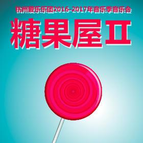 【杭州大剧院】6月1日 19:00  儿童音乐会《糖果屋》II