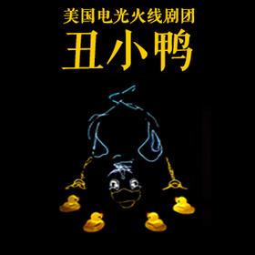 【杭州大剧院】6月10日 美国电光火线剧团《丑小鸭》