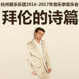 【杭州大剧院】6月11日 《拜伦的诗篇〉音乐会