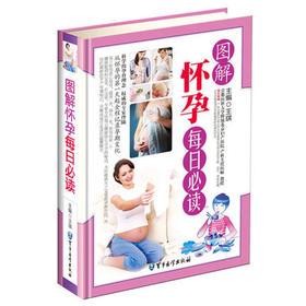 【正版包邮】图解怀孕每日必读 怀孕每日必读全图解 畅销书籍