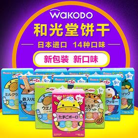 【3号库】日本进口宝宝零食 和光堂 多种口味 婴儿幼儿童饼干/曲奇/磨牙棒