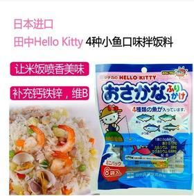 【3号库】田中HelloKitty高锌DHA铁小鱼拌饭料宝宝婴幼儿童辅食调味料