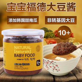 韩国原装进口调味品 宝宝福德甜南瓜大豆酱 低盐 非转基因大豆