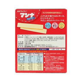 【3号库】日本进口零食品 森永营养机能牛奶威化饼干 高钙威化 多种维生素