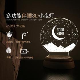 负离子空气净化/香薰/手机支架/USB充电多功能伴睡小夜灯