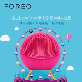FOREO Luna play露娜玩趣版清洁美容洗脸仪保湿仪器去黑头洁面仪