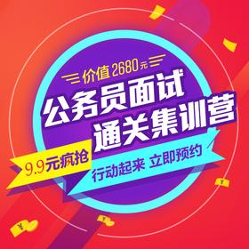 2016河南省考面试通关集训营9.9元限时抢购