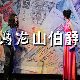 【杭州大剧院】9月29日 开心麻花爆笑舞台剧《乌龙山伯爵》