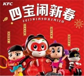 """四宝闹新春,肯德基 """"奇奇""""邀你一起过元宵啦!"""