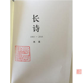 长诗(1993-2016 高星)