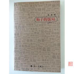 狗子的饭局2(漓江出版社)
