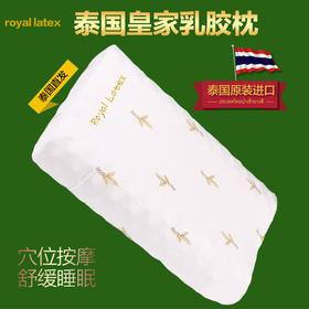 泰国皇家Royal Latex天然乳胶枕头护颈枕护肩枕颈椎枕美容枕蝶形