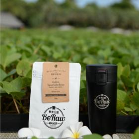 碧罗庄园新鲜烘焙咖啡豆与咖啡随行杯自由套组