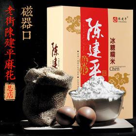 陈建平麻花  冰糖糯米  盒装(350g)