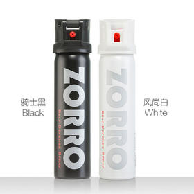 ZORRO 佐罗防身喷雾 50g装 骑士黑风尚白两色可选