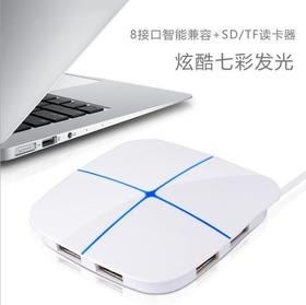 USB多功能分线器  高速扩展TF和SD 可带2T硬盘  8接口智能兼容 七彩发光hub