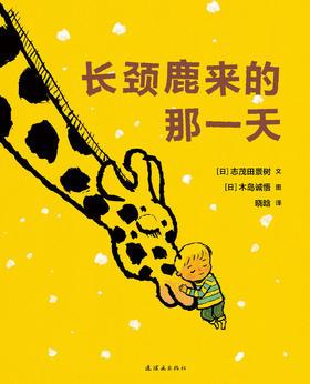 蒲蒲兰绘本馆官方微店 : 长颈鹿来的那一天——细腻演绎人与动物的温情,描绘出动物们顽强、闪光的生命力!