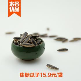 焦糖瓜子418g/袋