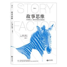 《故事思维》讲故事胜于讲道理