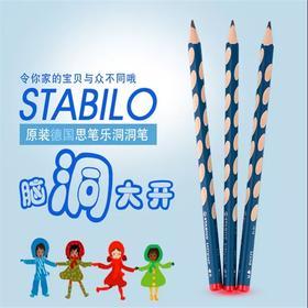思笔乐(STABILO)322小学生粗杆三角洞洞铅笔 三支装(送1个专用转笔刀)