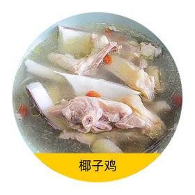 椰子鸡 | 100%泰国NFC纯椰子水和160天传统饲养文昌鸡,搭配野生珍珠马蹄和焦作铁棍淮山,原汁原味地呈现海南地道滋味