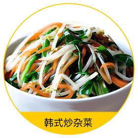 韩式炒杂菜   热量低、高纤维,一次满足不同蔬菜所需的追求