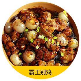 红葱头霸王别鸡 | 正宗湛江走地鸡、搭配阳江桥牌豆豉和旧庄蚝油,肉质鲜嫩、香浓美味