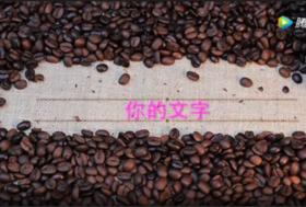 【情人节视频】咖啡豆