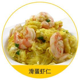 九层塔滑蛋虾仁   选用拥有全亚洲最大养殖场的鸡蛋、配上翡翠生虾仁,品质保障、营养丰富