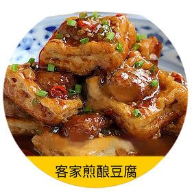 客家煎酿豆腐   选用当天出品的福荫山水豆腐,展现地道客家风情