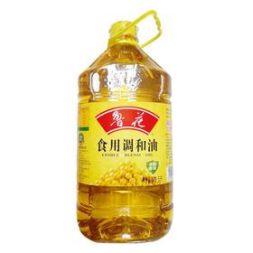 鲁花食用调用油 5L 配送范围仅限市区