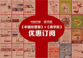 组合优惠:《中国经营报》+《商学院》;一次操作,一报一刊即刻拥有!