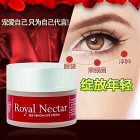 【2号库⑤日内到货】新西兰Royal Nectar蜂毒眼霜去眼袋淡化细纹提拉紧致15g