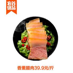 湖北特产香熏腊肉500g