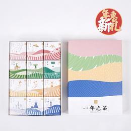【为思礼】一年之茶 混茶礼盒 12月每月一茶 属于四季的茶味道 每一天都有你的陪伴
