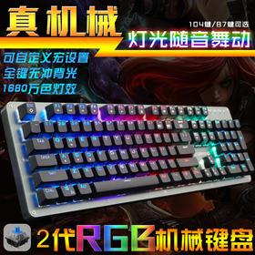 影武者 机械键盘青轴合金版背光游戏守望先锋 lol 104键RGB